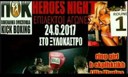 HEROES NIGHT-Επίλεκτοι Αγώνες Kick Boxing-Ξυλόκαστρο-June 24