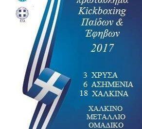 Οι διακρίσεις της Ελλήνικης αποστολής στο Πανευρωπαϊκό Πρωτάθλημα Παίδων Εφήβων 2017 στα Σκόπια.