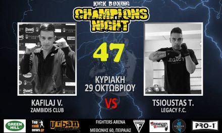 Champions Night 47