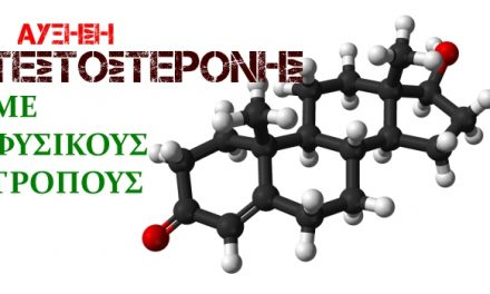 Τεστοστερόνη : Ποιες τροφές την ανεβάζουν?