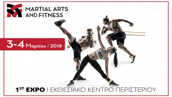 Martial Arts & Fitness EXPO 2018 Στην Αθήνα