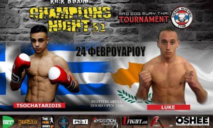 Τσοχαταρίδης Στο Champions Night 51