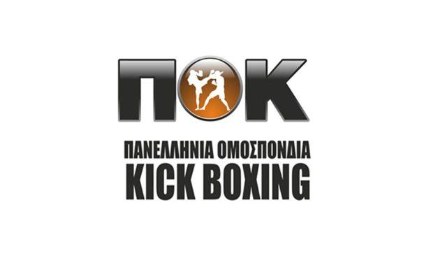 Ενημερώνει τους προπονητές για τις αλλαγές των κανονισμών η ΠΟ Kickboxing
