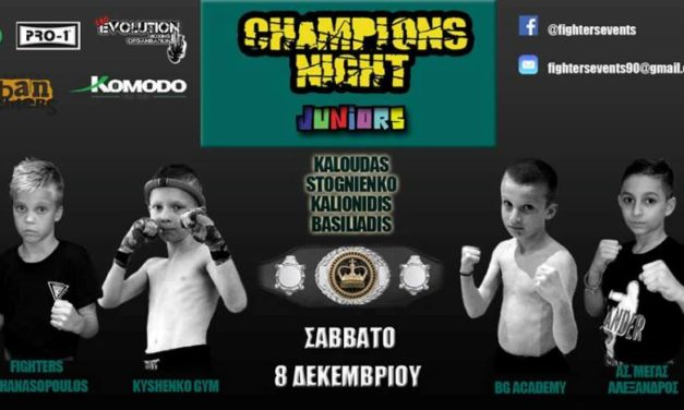 Περισσότερες από 100 συμμετοχές Champions Night Juniors των Fighters!