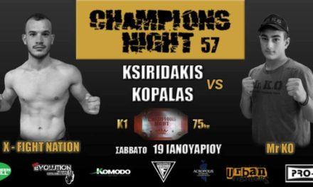 Ακυρώθηκε ο αγώνας για τη ζώνη του Champions Night