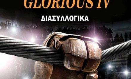 Άλλαξε ημερομηνία το Glorius IV