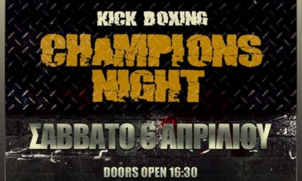 Άλλαξε ημερομηνία το Champions Night 58