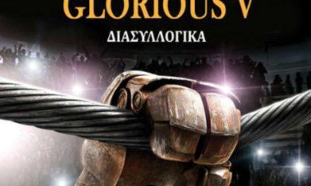 Άλλαξε ημερομηνία το Glorius 5