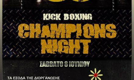 8 Ιουνίου το Champions' Night 60 με φιλανθρωπικό σκοπό