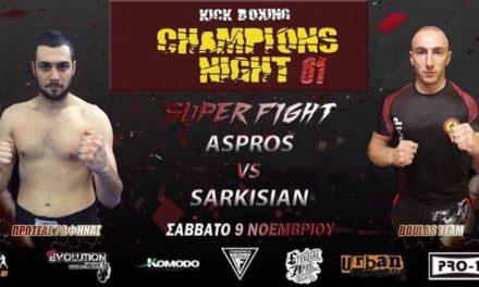 Άσπρος εναντίον Σαρκισιάν στο Champions Night 61