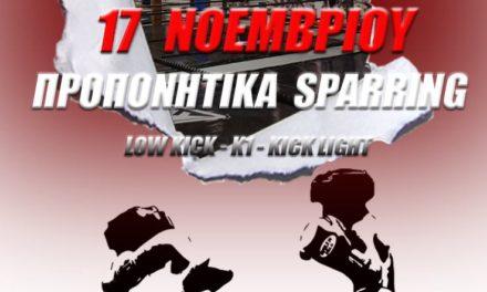 Στις 17 Νοεμβρίου τα Διασυλλογικά Sparring των FIGHTERS Athanasopoulos