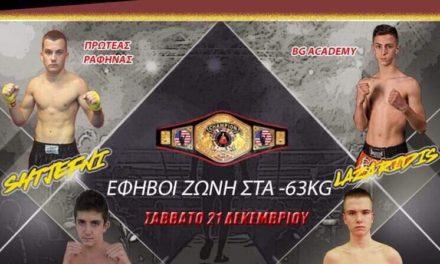 Ανακοίνωσε δυνατή 4αδα στα -63 κιλά εφήβων το Champions Night
