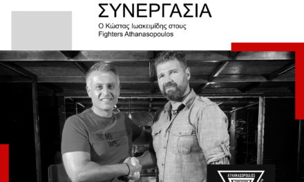 Τεράστια μετεγγραφή στους FIGHTERS Athanasopoulos