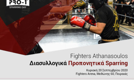 PRO 1 Sparring Day στις 20 Σεπτεμβρίου