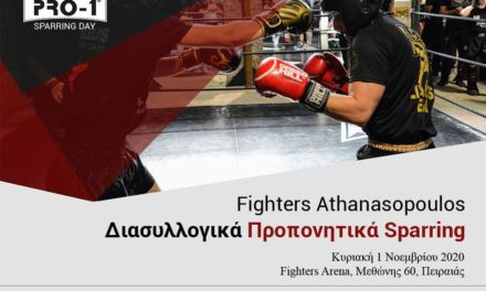 PRO-1 Sparring Day: 1 και 15 Νοεμβρίου